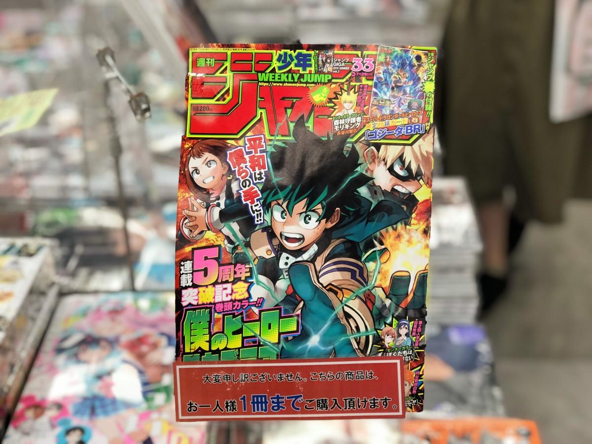 A Rotten Boy's International Quest for Shonen JumpErotica